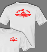 ISRAEL ARMY- ORIGINAL PARATROOPS T-SHIRT 3