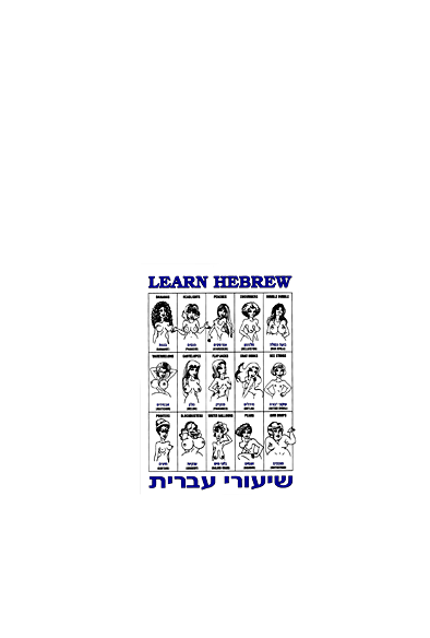 LEARN HEBREW TSHIRT