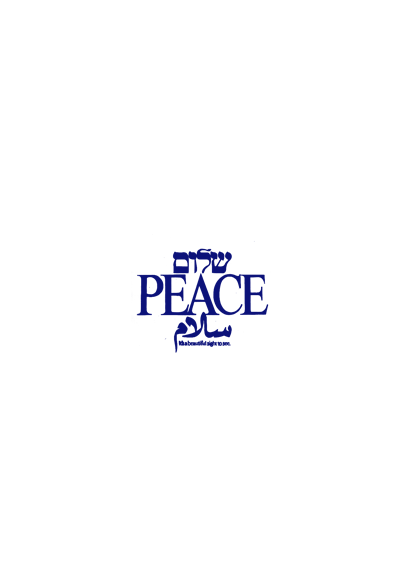 PEACE ISRAEL SHIRT