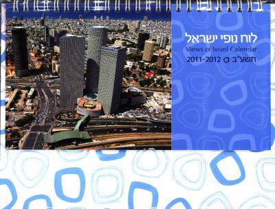 VIEWS OF ISRAEL DESK CALENDAR 197 | PONGO