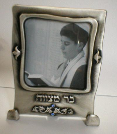 BAR MITZVA PICTURE FRAME 8352