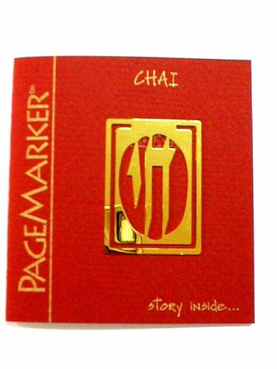 CHAI PAGE MARKER